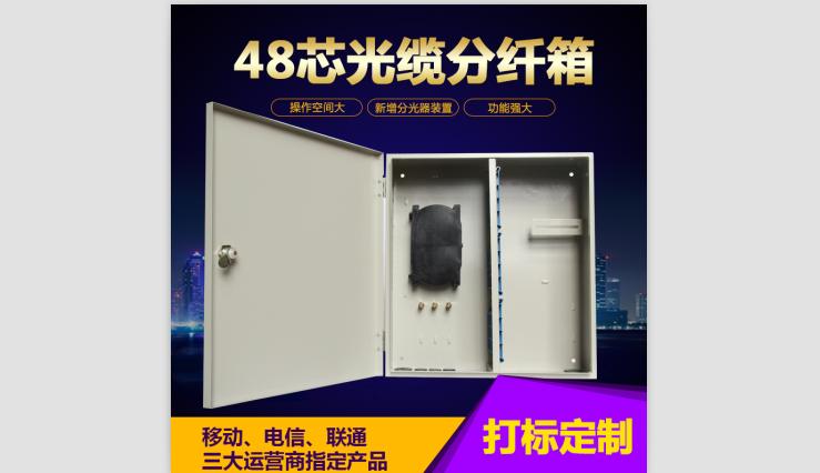 48芯室内室外光纤配线箱光纤盒式分纤箱光纤入户楼道箱