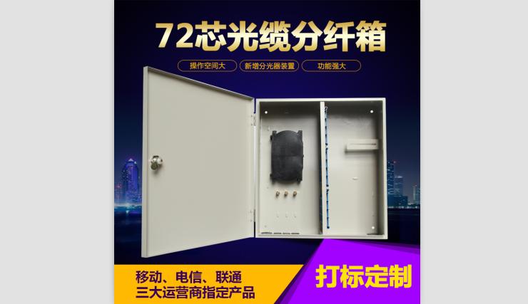 72芯室内室外光纤配线箱光纤分纤箱盒式分纤箱 入户楼道箱多媒体箱