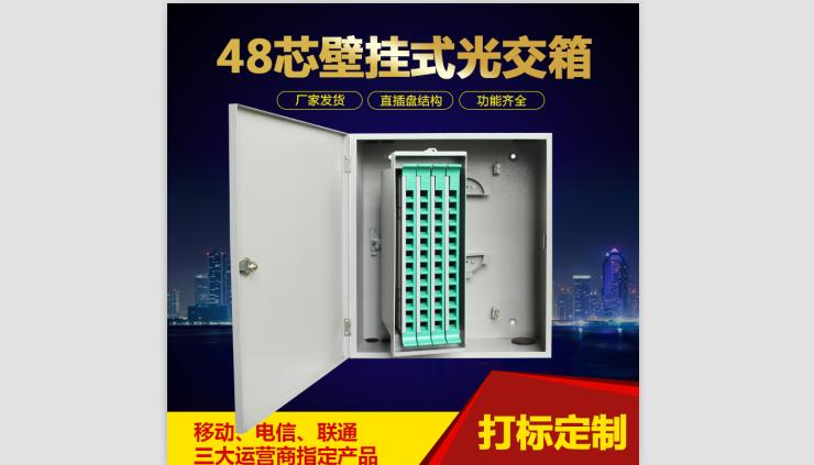 48芯光缆交接箱配线箱 室外壁挂式普通钢板交接箱