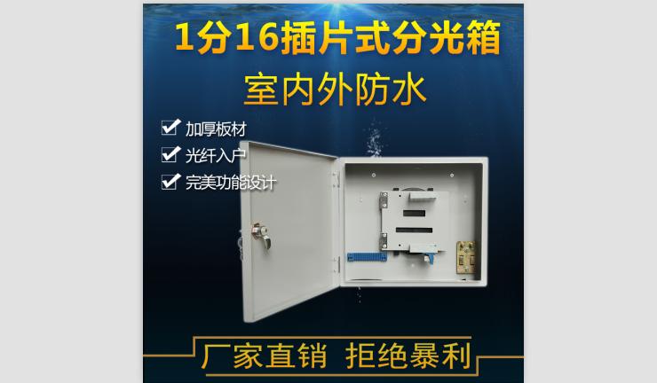 1分16插卡式室内室外光纤分光箱(FGX031A)