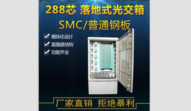 SMC288芯光缆交接箱 落地交接箱 室外防水交接箱