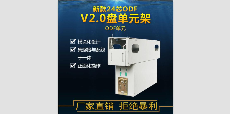 V2.0盘ODF光纤配线单元24芯 光配线单元 单元体
