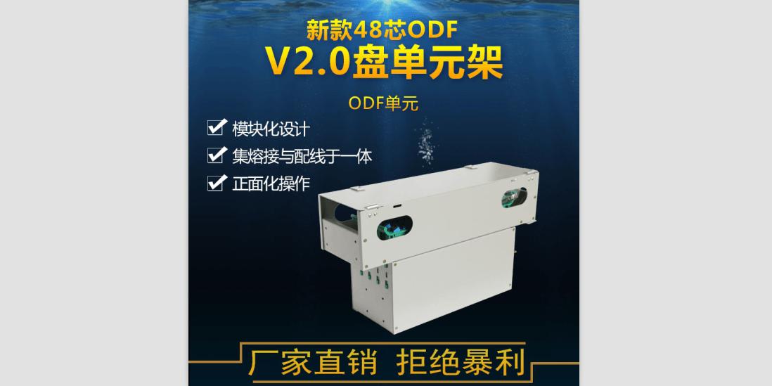 V2.0盘48芯ODF光纤配线单元 48芯ODF 光单元体