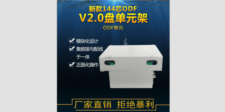 V2.0盘 144芯ODF理线架  光纤配线单元 单元体