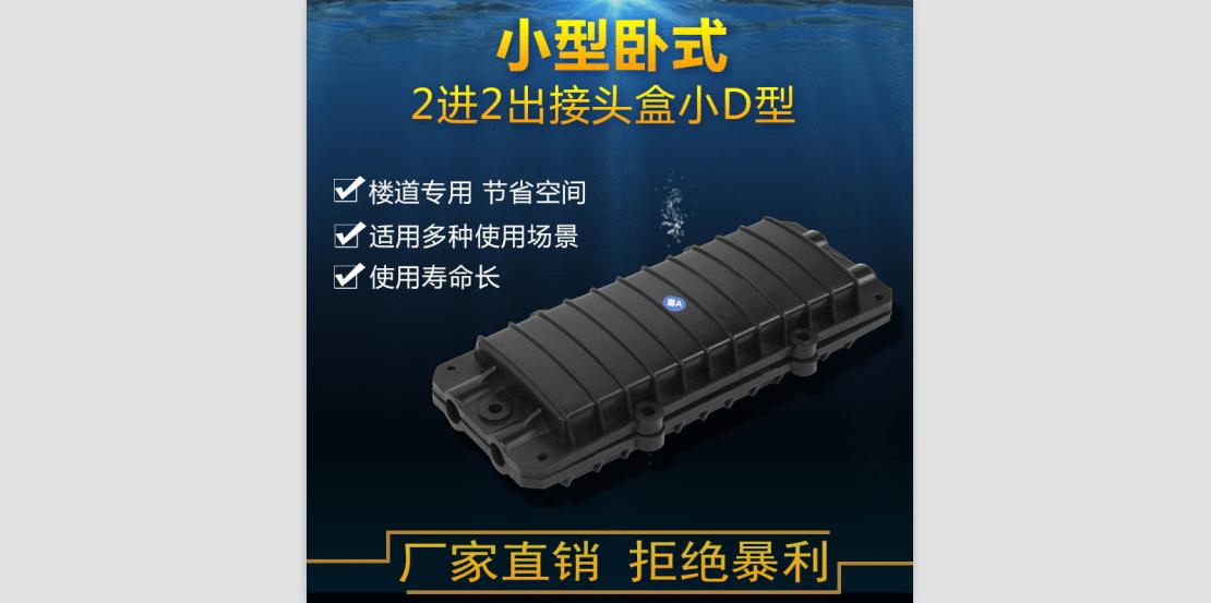 小D型接头盒,卧式接头盒2进2出24芯 光缆接续包
