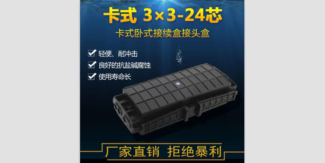 卡式3进3出光缆接续盒 24芯接头盒 大型卧式接续包