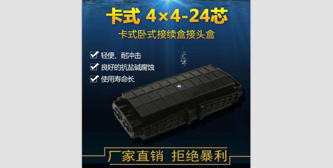 卡式4进4出光缆接续盒 24芯 大型熔接包 接续包