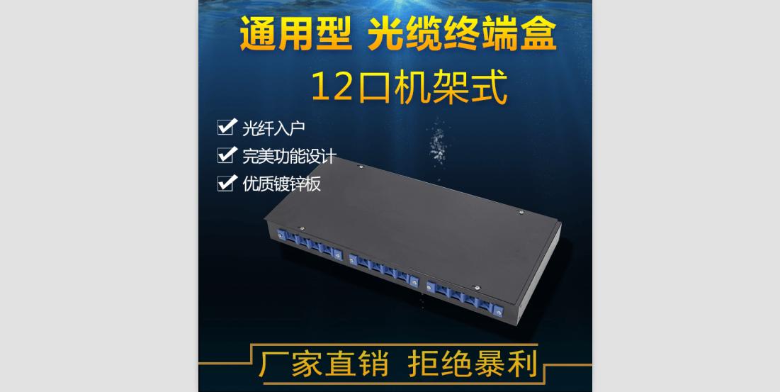 12口机架式终端盒 FC/SC/ST/LC通用型光缆终端盒