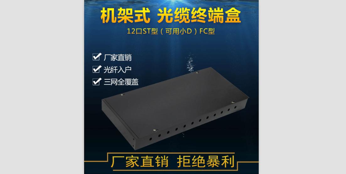 12口ST型机架式光缆终端盒 FC型 光纤终端盒