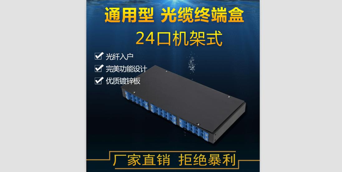 24口通用机架式终端盒 光缆终端盒 厂家直销
