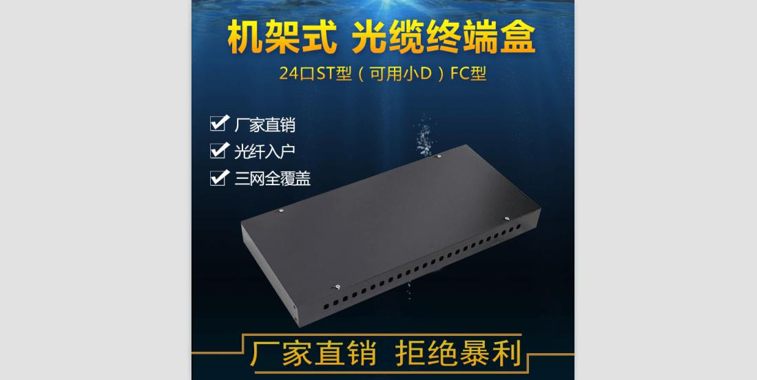 24口ST型FC型机架式终端盒 优质板材 光缆终端盒