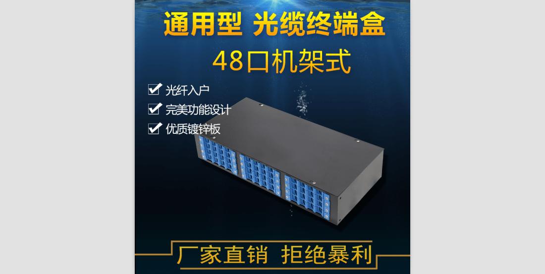 48口通用终端盒 FC/SC/ST/LCX型通用光纤盒 机架式终端盒