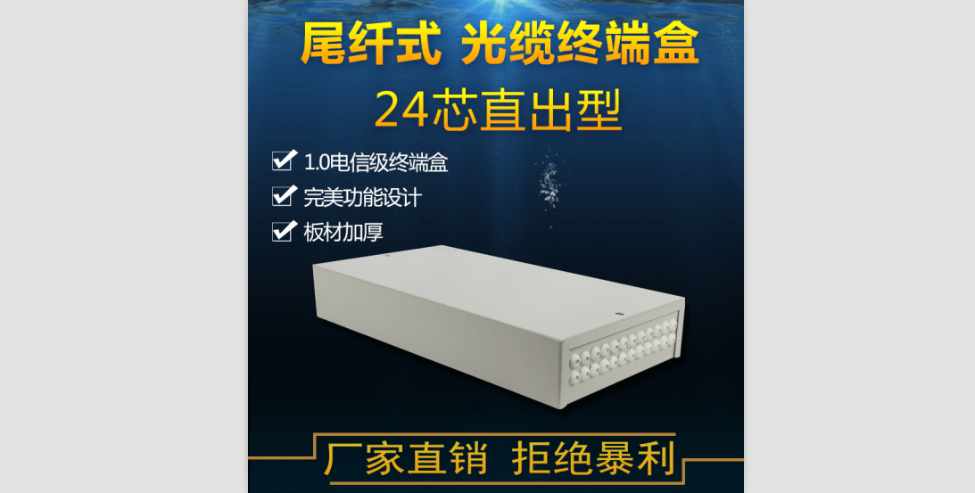 24芯直出尾纤终端盒加厚板材 桌面式光纤盒 1.0电信级
